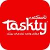 taskty تاسكتي