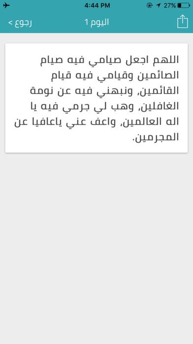ادعية شهر رمضان اليوميةلقطة شاشة2