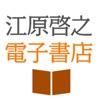 江原啓之電子書店