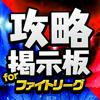 ファイトリーグ 攻略 掲示板 for Fight League(ファイトリーグ)