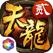 天龙3D-武林萌主·少年出战