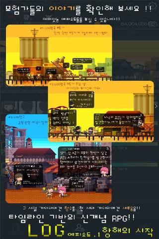 로그(LOG) - 항해의 시작 screenshot 4