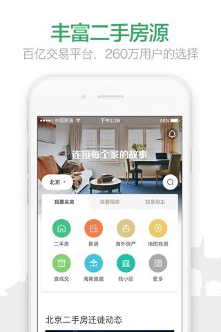 链家-二手房租房新房专业房产交易平台 screenshot 1