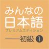 大家的日语 初级1 ーみんなの日本語  初级1(プレミアムエディション)