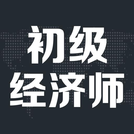 初级经济师考试亿题库-私人定制题库