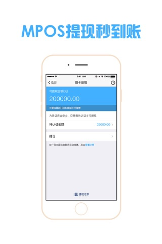银盛通 screenshot 3
