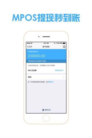 银盛通 screenshot 3
