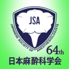 日本麻酔科学会第64回学術集会 Wiki