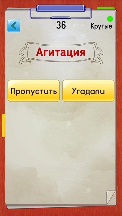 Скриншот Элис - угадай слово игра ассоциации крокодил мафия