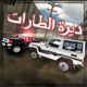 Legend Of Drift ديرة الطارات