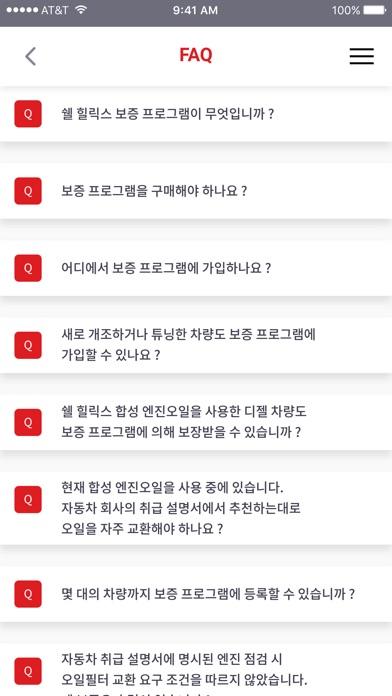 쉘 힐릭스 보증 screenshot