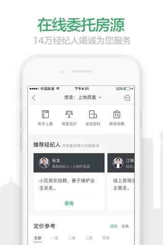 链家-二手房租房新房专业房产交易平台 screenshot 3