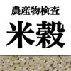 農産物検査標準品等 米穀