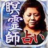TV騒然当てすぎ占い【瞑霊視占い】伝説級の占い師・華紅弥