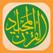 Quran Majeed Free Muslim Islam Ramadan 2017 القرآن