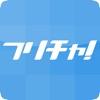 ひま友とID交換するならフリチャ!掲示板付きチャットアプリ