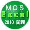 MOS Excel 試験対策