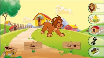 حيوانات مسلية للاطفال اصوات - اسماء - صورلقطة شاشة2