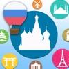 Apprendre le russe avec des cours de langue