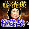 【完全紹介制占い】秘蔵占い師/藤洸映◆結婚占い・人生占い Wiki