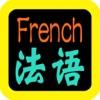 法語聖經(法语圣经)French Audio Bible