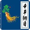 本草纲目 - 中国古典中医药物知识解读 Wiki