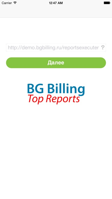 BGBilling NTop ReportsСкриншоты 1