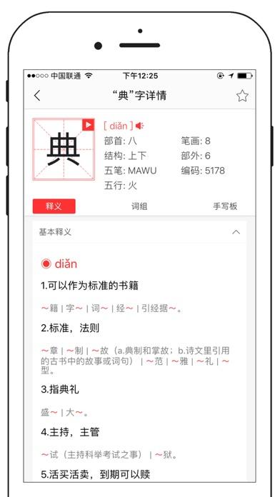 中文字典专业版 汉字拼音部首笔画查询排名 下载官方版下载 中文字典