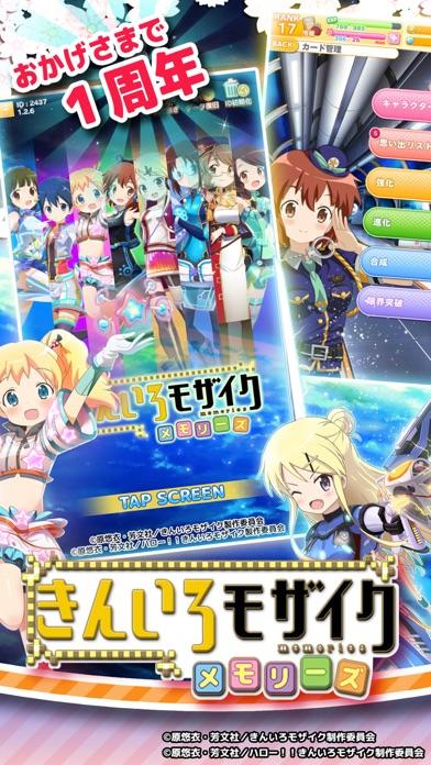 きんいろモザイクメモリーズ screenshot1