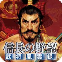 KOEI TECMO GAMES CO., LTD. - 信長の野望・武将風雲録 artwork