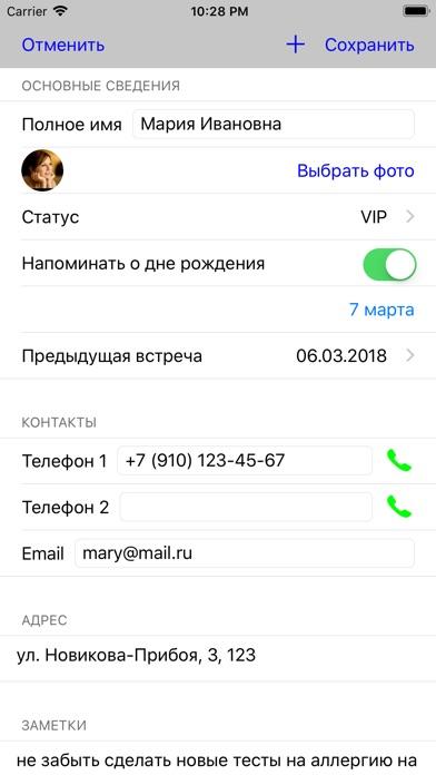 Запись клиентовСкриншоты 3