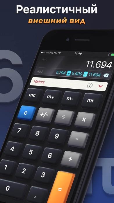 Калькулятор HD Pro Скриншоты5