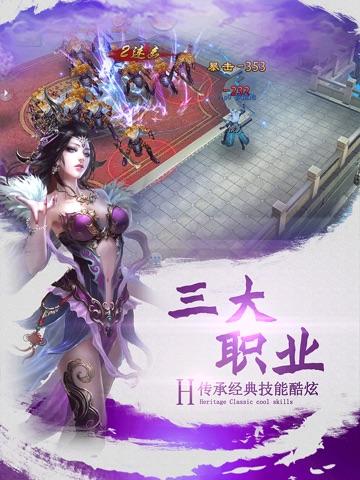 仙域幻境 screenshot 2