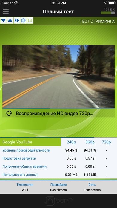 nPerf тест скорости интернетаСкриншоты 4