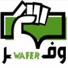 Wafer - وفر