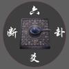 南方六爻断卦