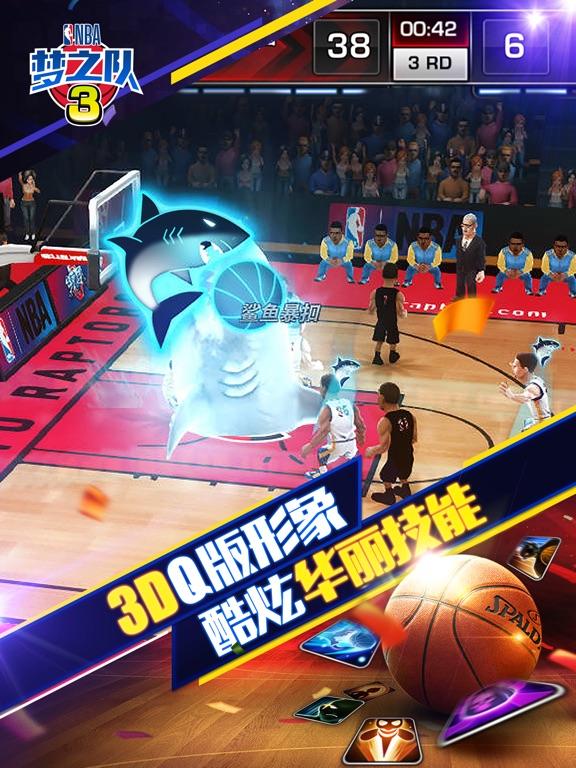 NBA梦之队3(NBA正版授权)