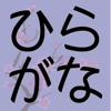 Hiragana: Matchups