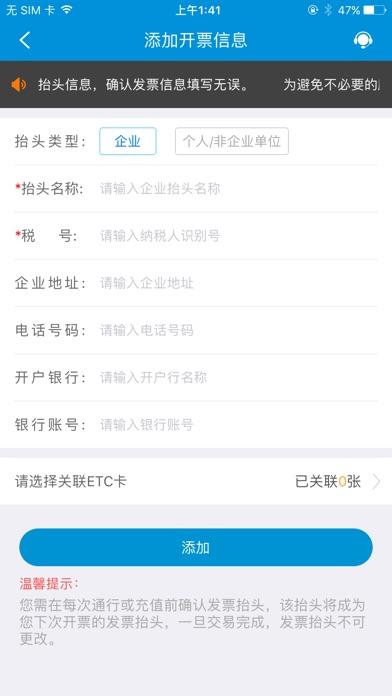 票根:在 App Store 上的内容