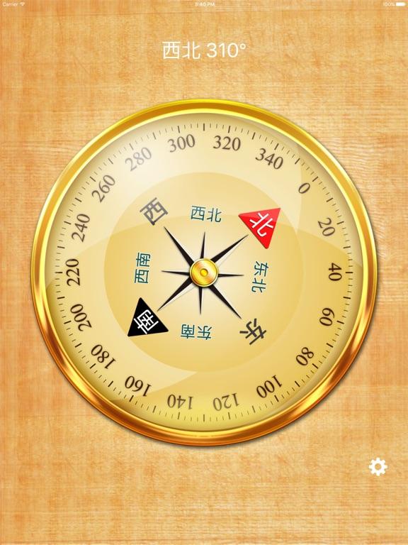 【小工具】指南针 HD