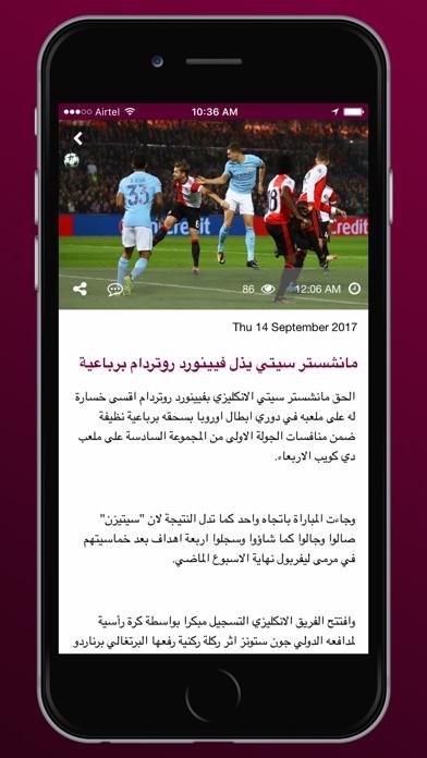 Estad Al Dohaلقطة شاشة3