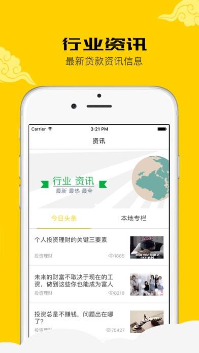 魔法现金-免征信手机借款软件 screenshot 3