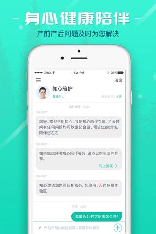 知心-三甲医院心理咨询平台 screenshot 1