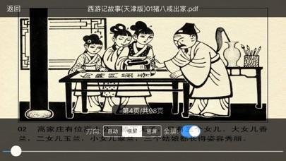 连环画书城 - 小人书漫画大全屏幕截图5