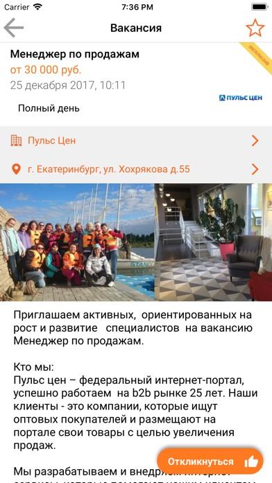 Работа66.ru - ЕкатеринбургСкриншоты 3