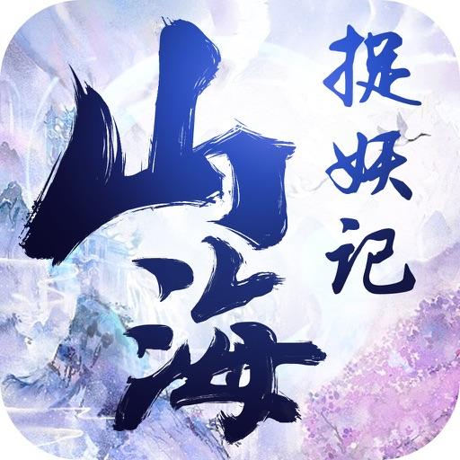 山海捉妖录-跨界修仙情缘手游