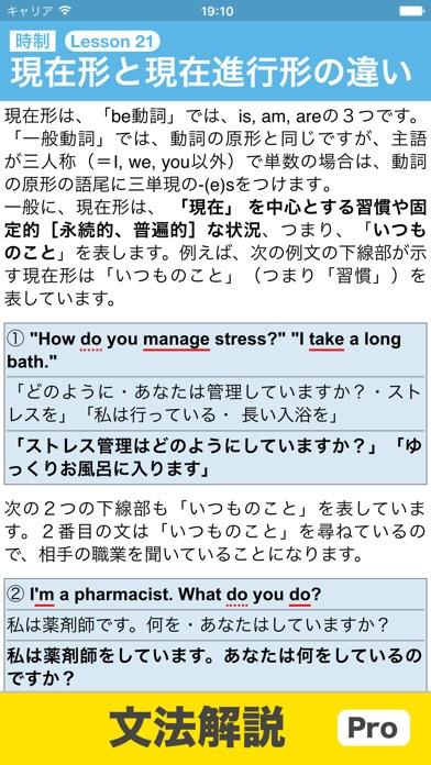 ALL IN ONE Basic英会話と英単語 screenshot1