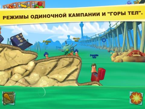 Скачать Worms3