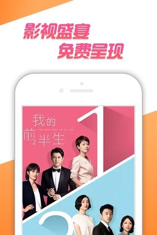咪咕视频-电视剧综艺直播 screenshot 3