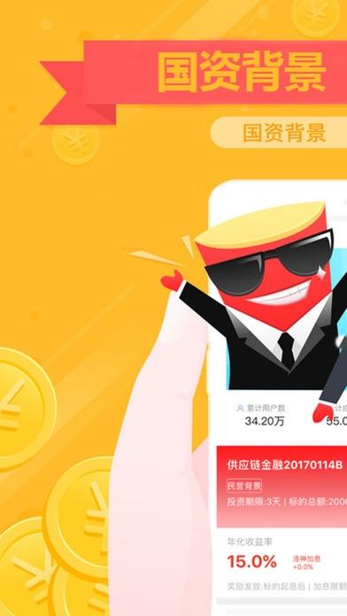 洛神优选理财-安全靠谱的投资平台屏幕截图1